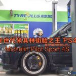 胎評:Tyre Review: Michelin 米其林最新街胎王 PS4S (Pilot Sport 4S)